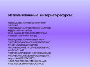 Использованные интернет-ресурсы: https://yandex.ru/images/search?text=%D0%BF%
