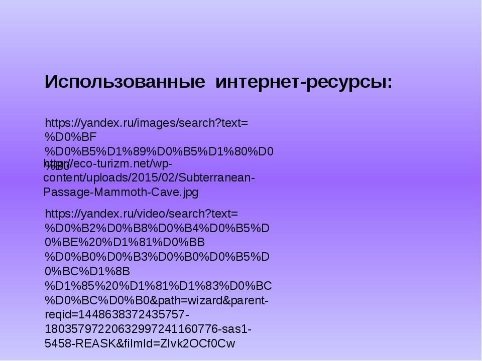 Использованные интернет-ресурсы: https://yandex.ru/images/search?text=%D0%BF%...
