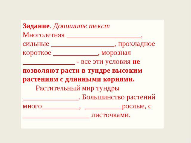 Задание. Допишите текст Многолетняя ____________________, сильные ___________...