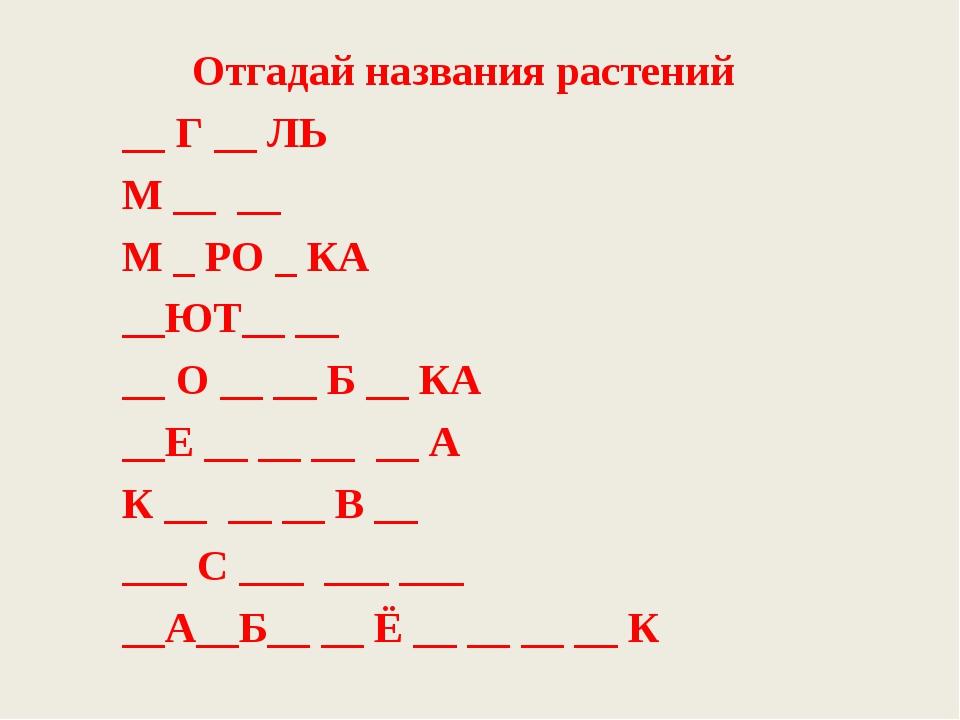 Отгадай названия растений __ Г __ ЛЬ М __ __ М _ РО _ КА __ЮТ__ __ __ О __ __...