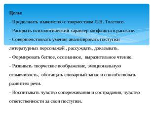 Цели: - Продолжить знакомство с творчеством Л.Н. Толстого. - Раскрыть психоло