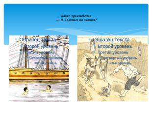 Какие произведения Л. Н. Толстого вы читали?