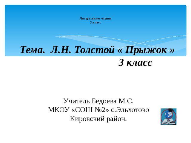 Литературное чтение 3 класс Тема. Л.Н. Толстой « Прыжок » 3 класс Учитель Бе...