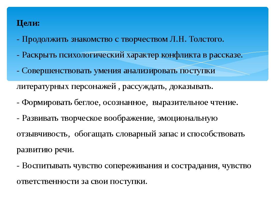 Цели: - Продолжить знакомство с творчеством Л.Н. Толстого. - Раскрыть психоло...