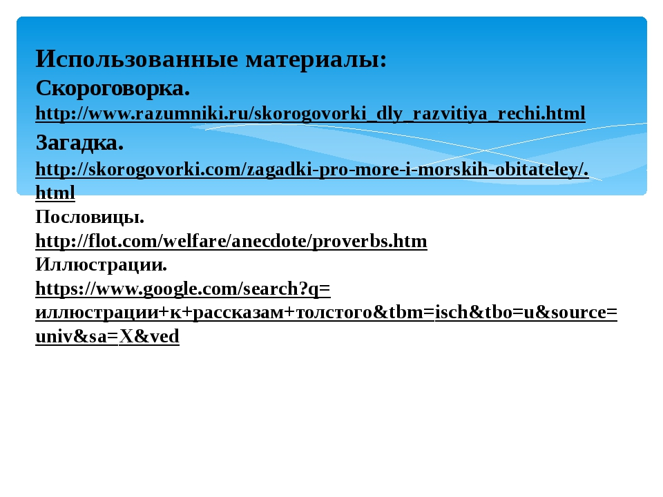 Использованные материалы: Скороговорка. http://www.razumniki.ru/skorogovorki_...
