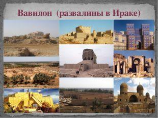 Вавилон (развалины в Ираке)