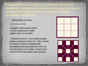 В Древнем Китае увлекались составлением магических квадратов, в которых задан