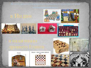 Во всех древних государствах были придуманы различные математические игры в И