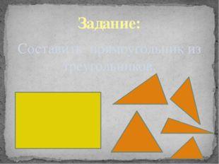 Задание: Составить прямоугольник из треугольников.