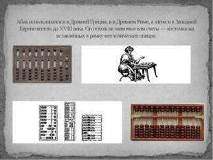 Абак использовался и в Древней Греции, и в Древнем Риме, а затем и в Западной