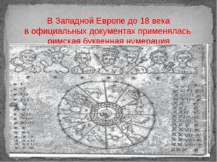 В Западной Европе до 18 века в официальных документах применялась римская бук