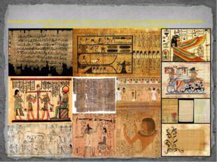 Египтяне писали на папирусе, который сохраняется плохо, и поэтому в настоящее