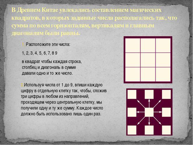 В Древнем Китае увлекались составлением магических квадратов, в которых задан...