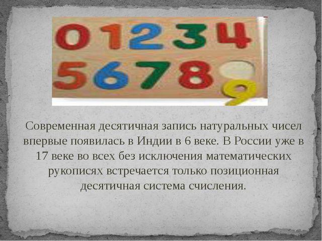 Современная десятичная запись натуральных чисел впервые появилась в Индии в 6...