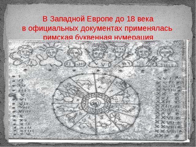 В Западной Европе до 18 века в официальных документах применялась римская бук...
