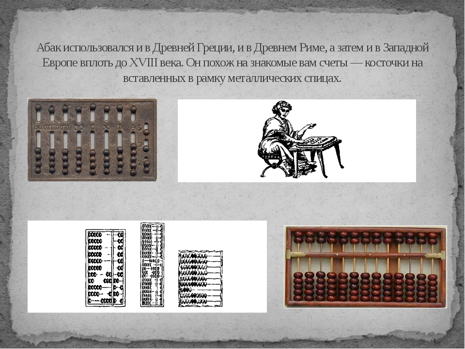 Абак использовался и в Древней Греции, и в Древнем Риме, а затем и в Западной...