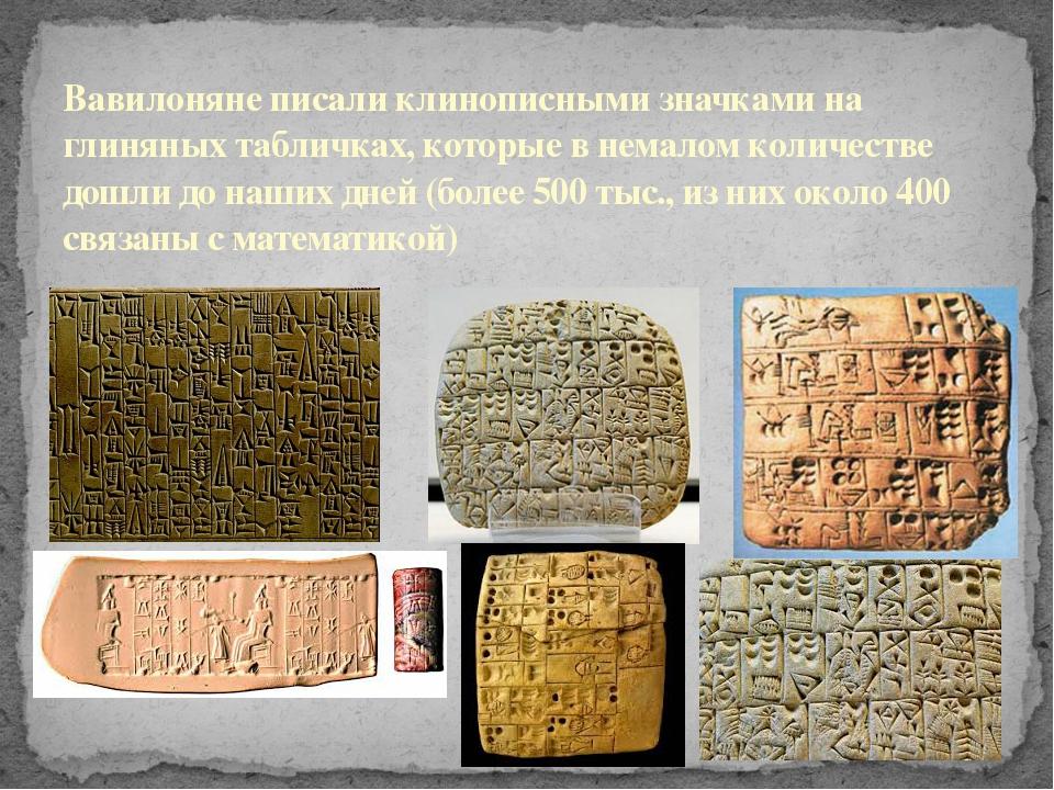 Вавилоняне писали клинописными значками на глиняных табличках, которые в нема...