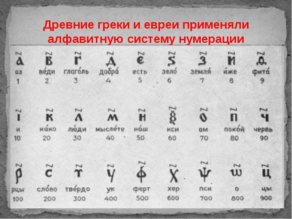 Древние греки и евреи применяли алфавитную систему нумерации