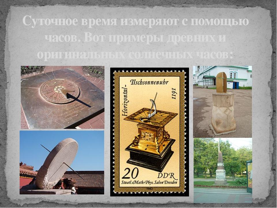 Суточное время измеряют с помощью часов. Вот примеры древних и оригинальных с...
