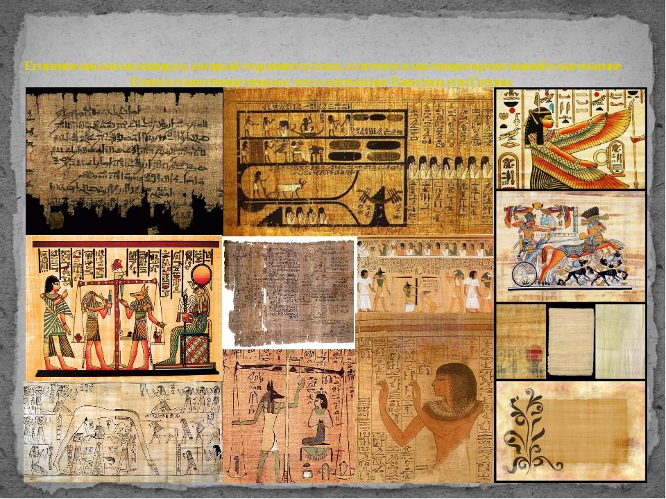 Египтяне писали на папирусе, который сохраняется плохо, и поэтому в настоящее...