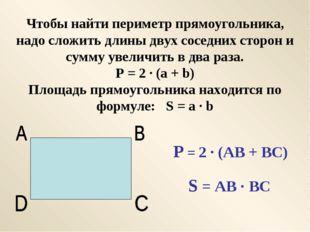 Чтобы найти периметр прямоугольника, надо сложить длины двух соседних сторон