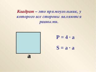 Квадрат – это прямоугольник, у которого все стороны являются равными. Р = 4 ·