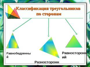 Классификация треугольников по сторонам