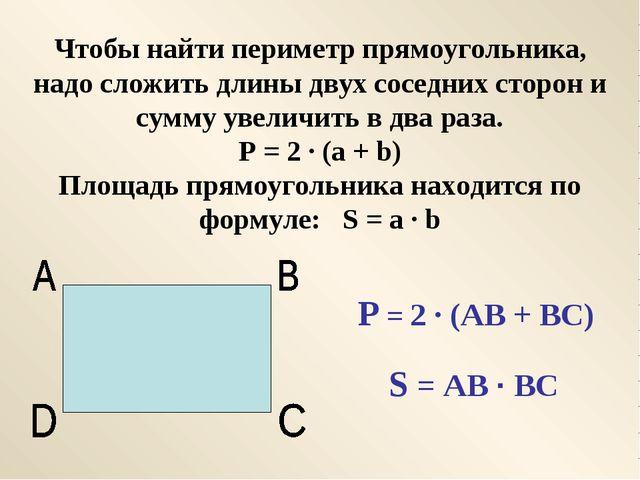 Чтобы найти периметр прямоугольника, надо сложить длины двух соседних сторон...