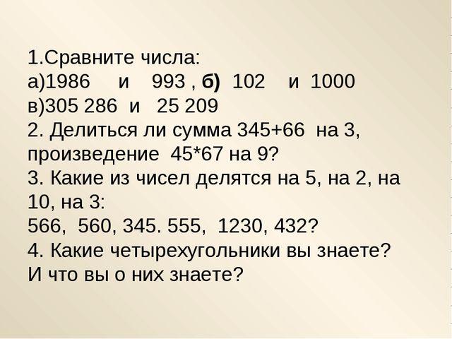 1.Сравните числа: а)1986 и 993 , б) 102 и 1000 в)305286 и  25209    ...
