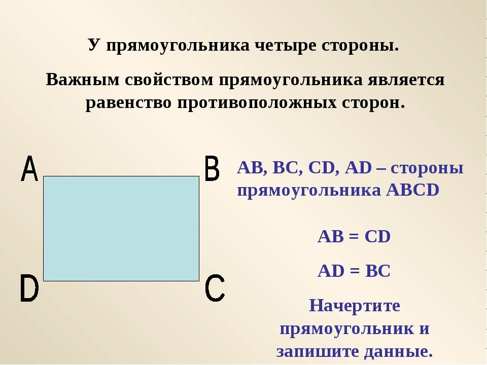У прямоугольника четыре стороны. Важным свойством прямоугольника является рав...