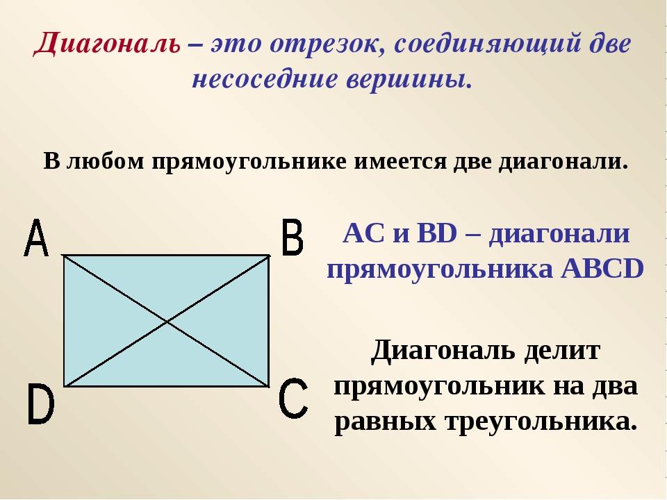 Диагональ – это отрезок, соединяющий две несоседние вершины. В любом прямоуго...