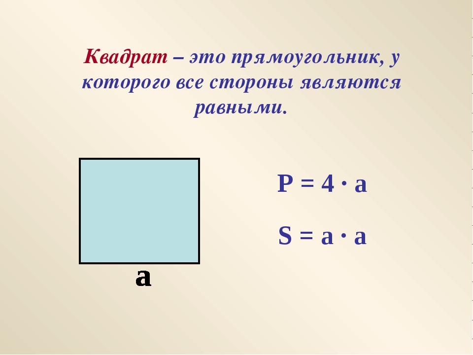 Квадрат – это прямоугольник, у которого все стороны являются равными. Р = 4 ·...