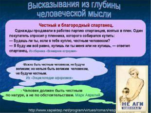 http://www.xapaktep.net/program/virtues/roman/respectability/desc.php   -