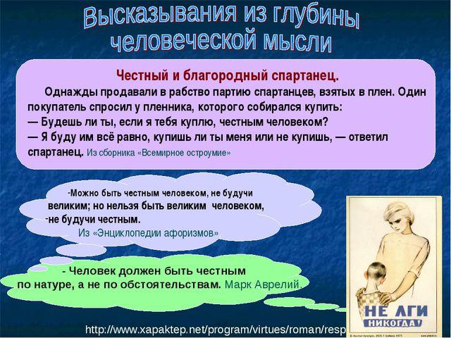 http://www.xapaktep.net/program/virtues/roman/respectability/desc.php   -...