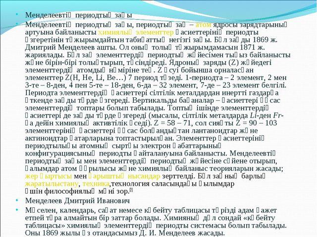 Менделеевтің периодтық заңы Менделеевтің периодтық заңы, периодтық заң –атом...