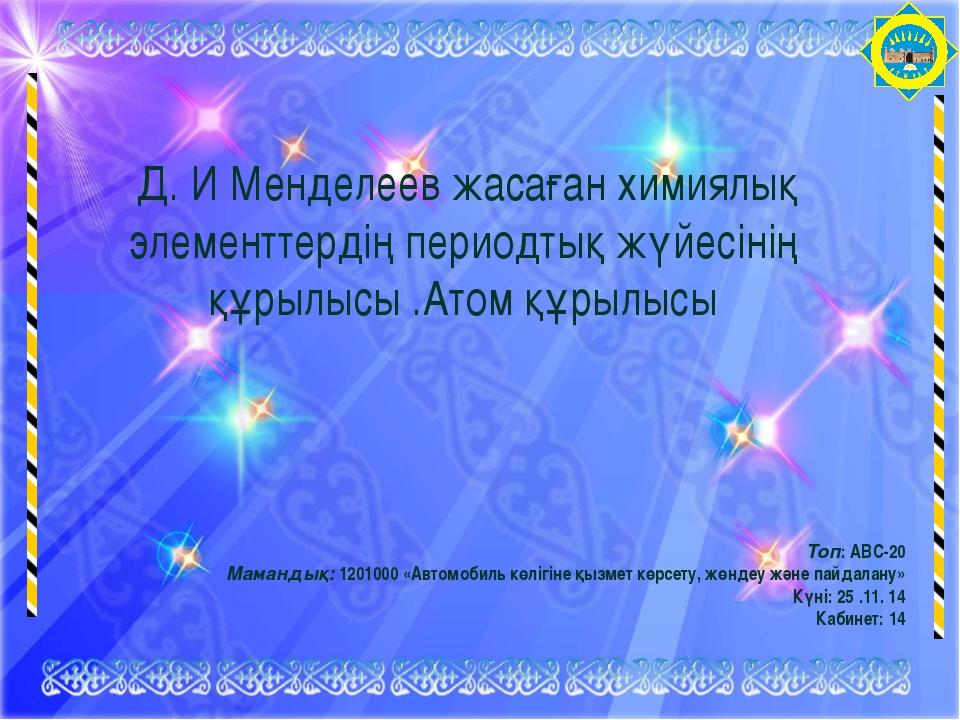 Д. И Менделеев жасаған химиялық элементтердің периодтық жүйесінің құрылысы ....