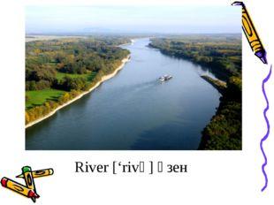 River['rivә] өзен