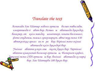 Translate the text Астанада Хан Шатыр мәдени орталық болып табылады. Ғимарат