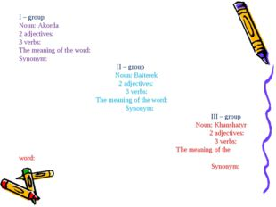 I – group Noun: Akorda 2 adjectives: 3 verbs: The meaning of the word: Synon