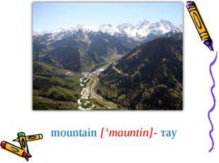 mountain ['mauntin]- тау