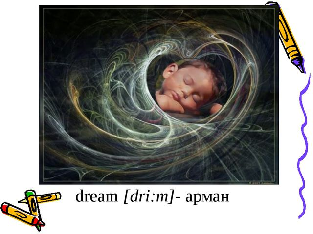 dream [dri:m]- арман