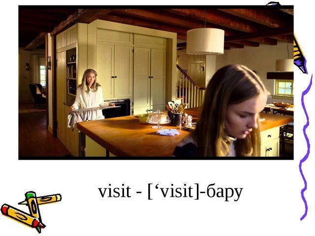 visit - ['visit]-бару