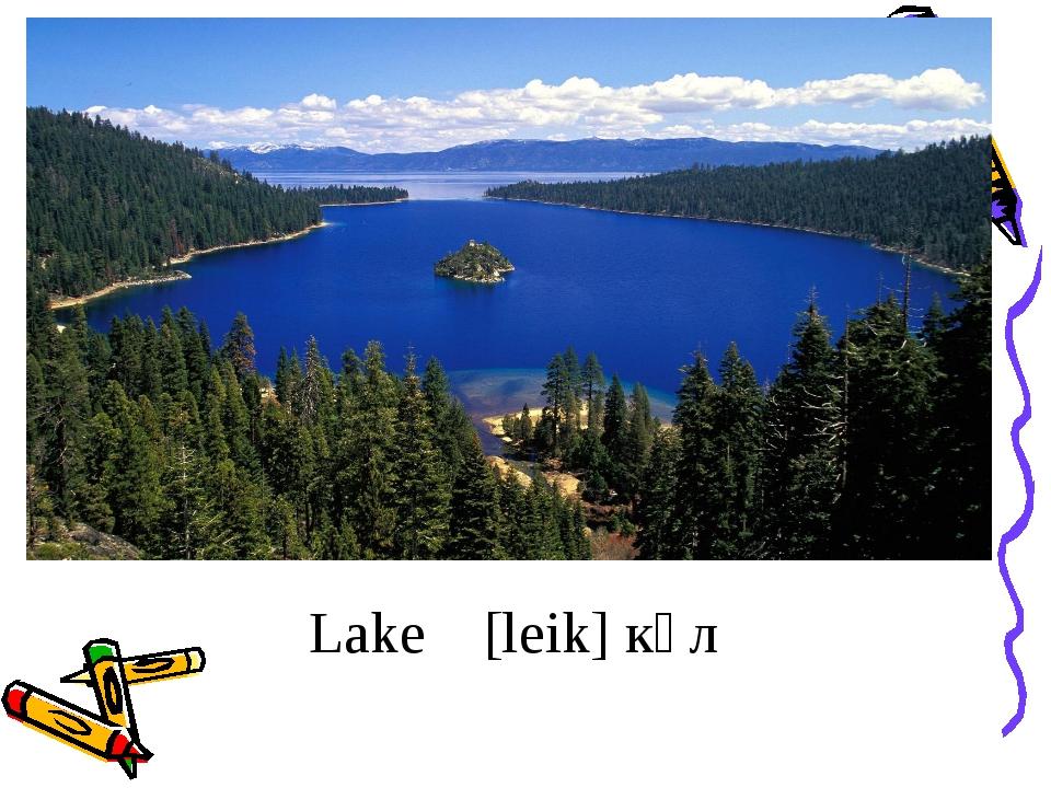 Lake[leik] көл