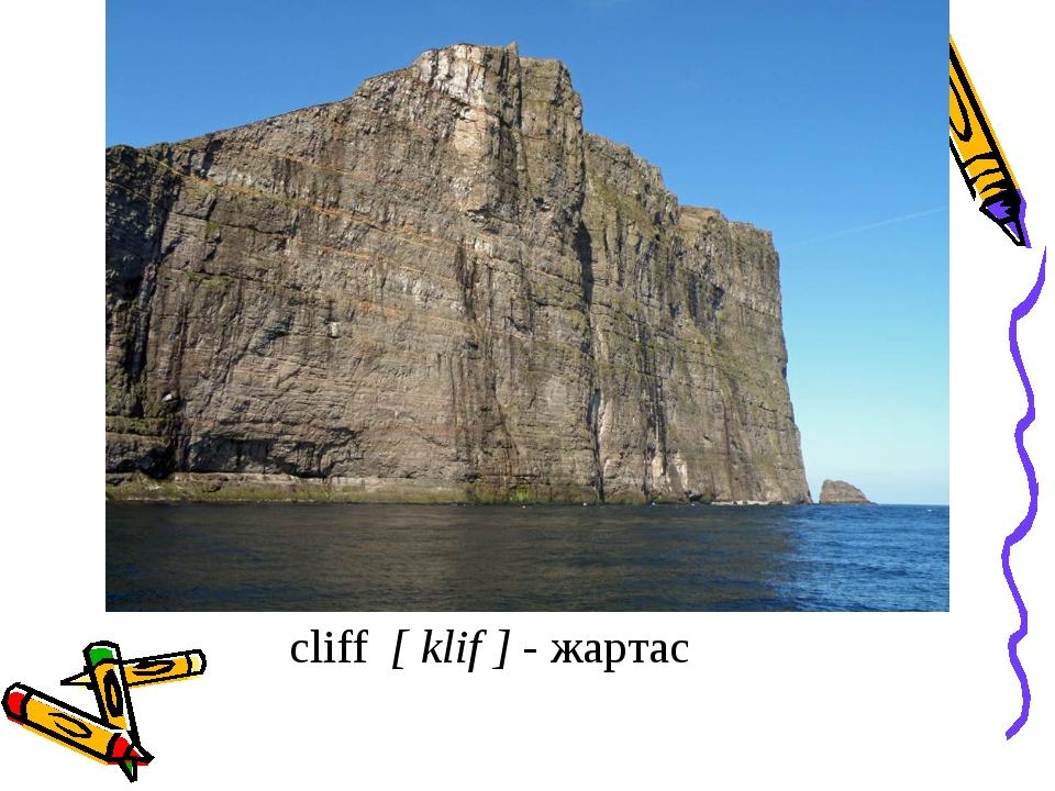 cliff [ klif ] - жартас