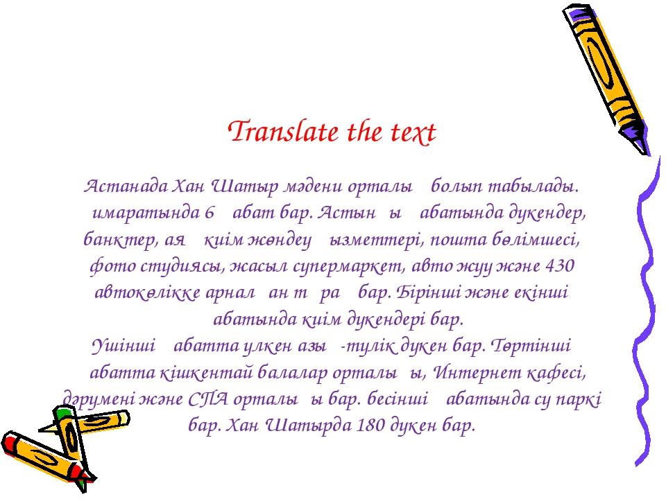 Translate the text Астанада Хан Шатыр мәдени орталық болып табылады. Ғимарат...
