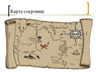 Карта сокровищ: 1 2 3 4 5 6 8 14 13 9 11 10 12 7 15 16 17 18 19 20 21 22 23 2