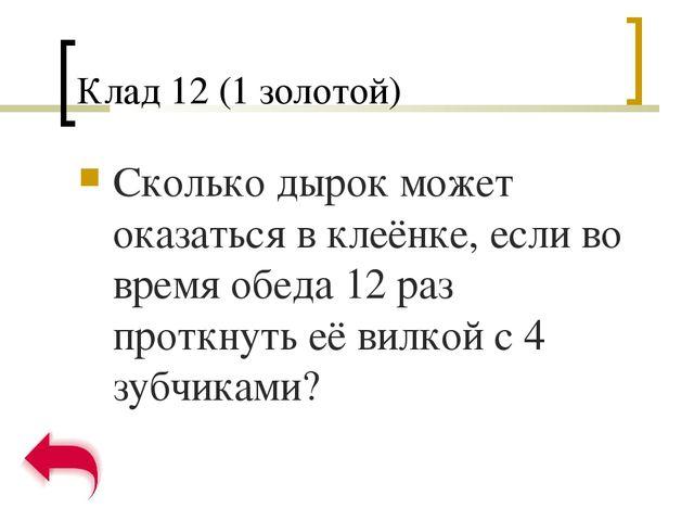 Клад 12 (1 золотой) Сколько дырок может оказаться в клеёнке, если во время об...