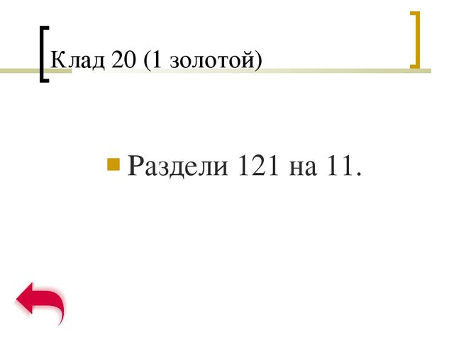Клад 20 (1 золотой) Раздели 121 на 11.