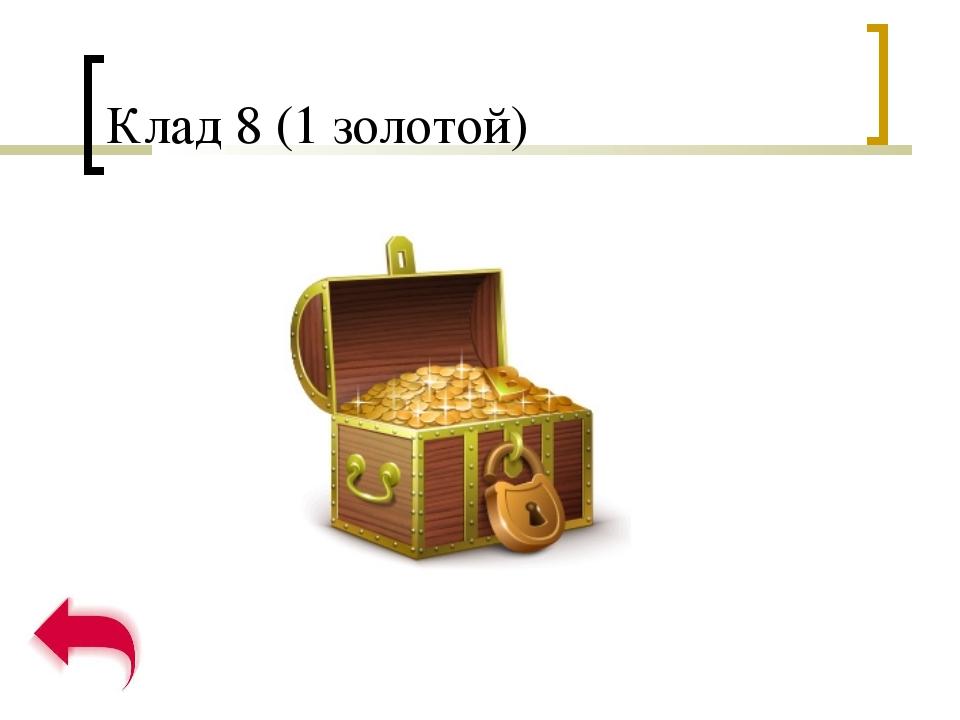 Клад 8 (1 золотой)