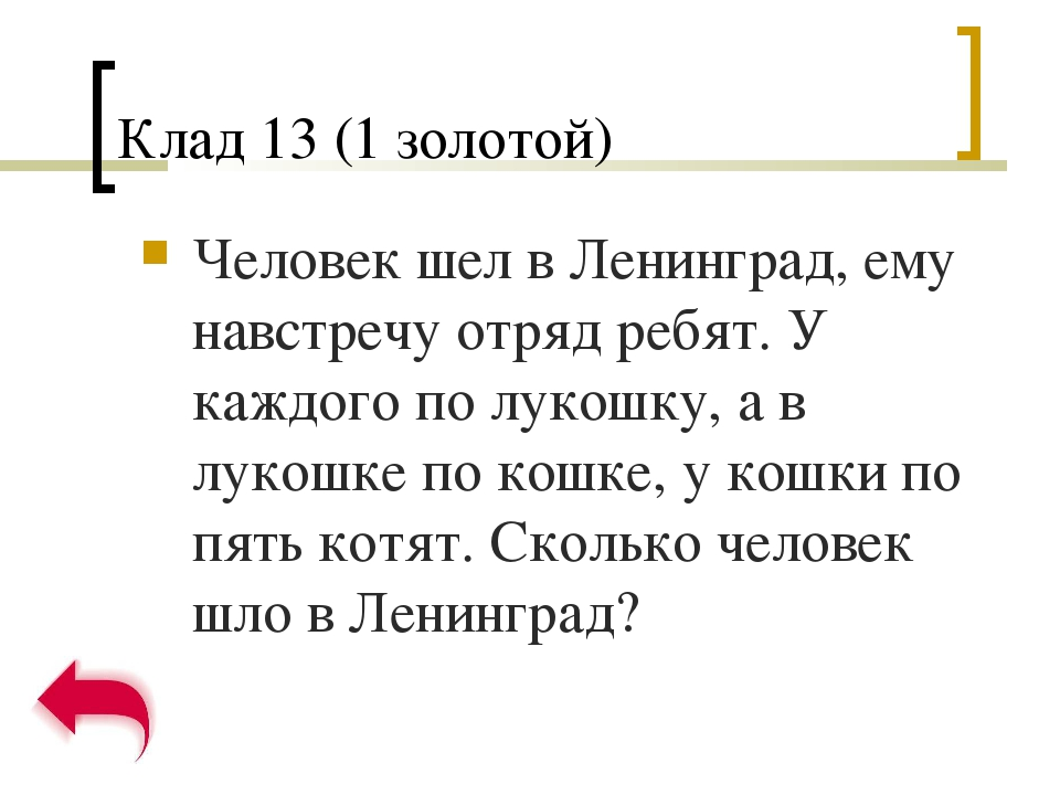 Клад 13 (1 золотой) Человек шел в Ленинград, ему навстречу отряд ребят. У каж...